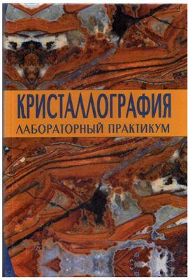 Чупрунов Е.В. (ред.) Кристаллография. Лабораторный практикум