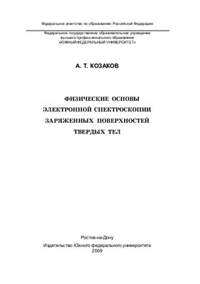 Козаков А.Т. Физические основы электронной спектроскопии заряженных поверхностей твердых тел