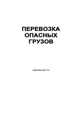 Пеньшин Н.В., Горюшинский В.С. Перевозка опасных грузов