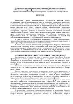 Реферат - Методические рекомендации по защите прав на объекты интеллектуальной собственности в сфере информационных технологий