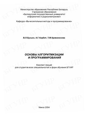 Бусько В.Л., Корбит А.Г., Кривоносова Т.М. Основы алгоритмизации и программирования Конспект лекций