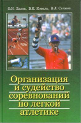 Лахов В.И., Коваль В.И., Сечкин В.Л. Организация и судейство соревнований по легкой атлетике