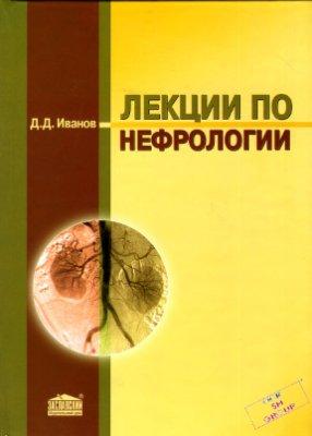 Иванов Д.Д. Лекции по нефрологии