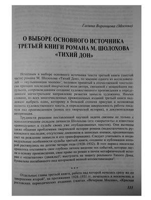 Воронцова Г.А. О выборе основного источника третьей книги романа М. Шолохова Тихий Дон