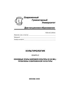 Петрова О.Г. Кознова И.Е. Культурология
