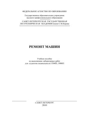 Балихин В.В., Иванов Н.Ю. Ремонт машин