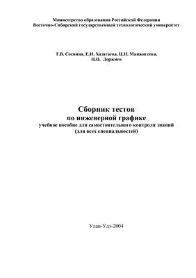 Соснина Т.В. Сборник тестов по инженерной графике