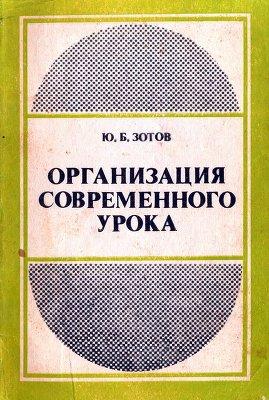 Зотов Ю.Б. Организация современного урока. Книга для учителя