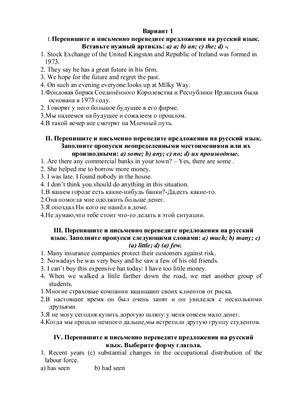 Решенная контрольная работа по английскому языку для менеджеров 1 КУРС НГУЭУ