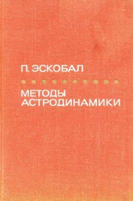 Эскобал П. Методы астродинамики