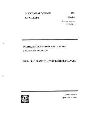 ISO 7005-1:1992 Фланцы металлические