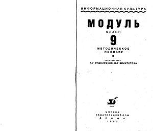 Кушниренко А.Г., Леонов А.Г. и др. Информационная культура. Модуль. 9 класс