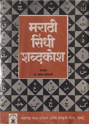 Lachman Parasram Hardawani. Marathi-sindhi dictionary. मराठी-सिंधी शब्दकोश