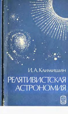 Климишин И.А. Релявистская астрономия