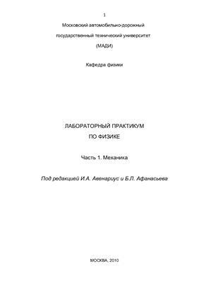 Авенариус И.А., Афанасьев Б.Л. и др. Лабораторный практикум по физике: Часть 1. Механика