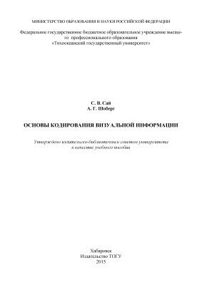 Сай С.В., Шоберг А.Г. Основы кодирования визуальной информации