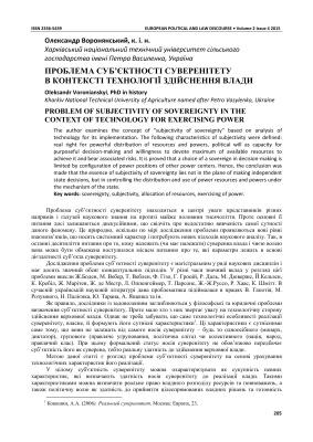 Воронянський О.В. Проблема суб'єктності суверенітету в контексті технології здійснення влади