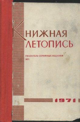 Книжная летопись. Указатель серийных изданий, 1971