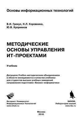 Грекул В.И. Методические основы управления ИТ-проектами