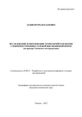 Дубив И.Б. Исследование и обоснование технологий разработки сложнопостроенных залежей высоковязкой нефти (на примере Тазовского месторождения)