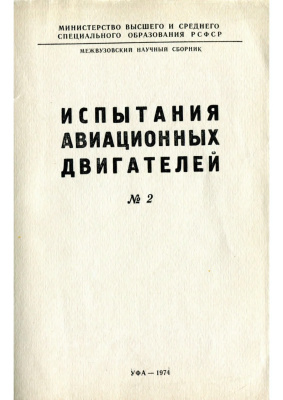 Испытания авиационных двигателей. Межвузовский научный сборник. Выпуск № 2