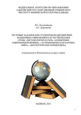 Коломийцева Н.С. Тестовые задания для студентов по дисциплине концепции современного естествознания