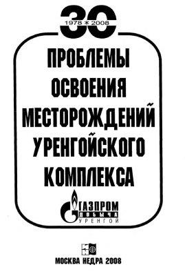 Ланчаков Г.А., Ставицкий В.А. Проблемы освоения месторождений Уренгойского комплекса