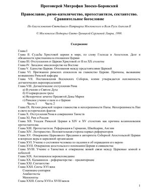 Зноско-Боровский М. Сравнительное богословие. Православие, римо-католичество, протестантизм и сектантство