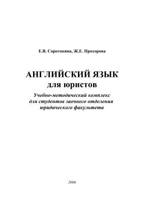 Соротокина Е.В., Прохорова Ж.Е. Английский язык для юристов