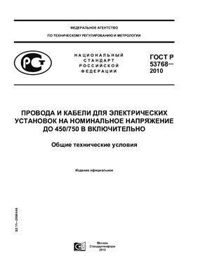 ГОСТ Р 53768-2010 Провода и кабели для электрических установок на номинальное напряжение до 450/750 В включительно. Общие технические условия