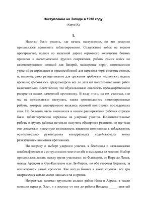 Людендорф Э. Мои воспоминания о войне 1914-1918 годов (в 2-х томах)