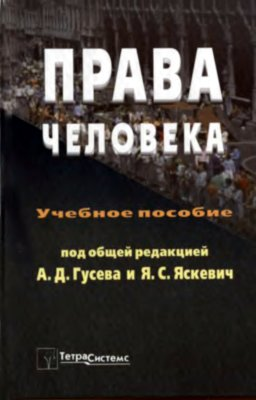 Гусев А.Д. Яскевич А.С. Права человека