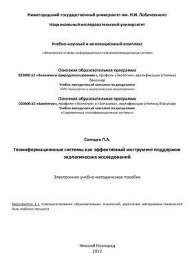 Солнцев Л.А. Геоинформационные системы как эффективный инструмент поддержки экологических исследований