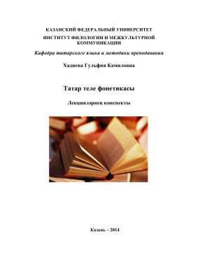 Хадиева Г.К. Татар теле фонетикасы