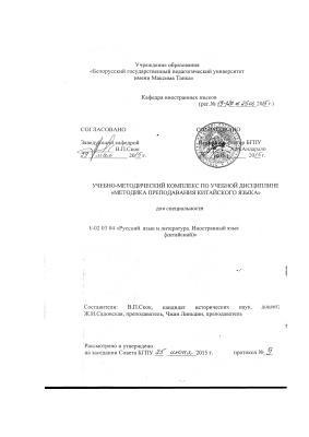 Скок В.П. и др. (сост.) Методика преподавания китайского языка