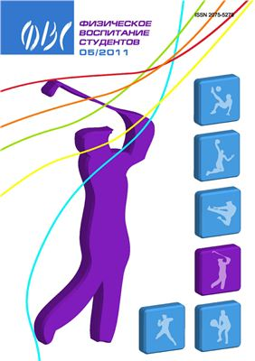 Физическое воспитание студентов 2011 №05