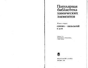 Петрянов-Соколов И.В. (ред.) Популярная библиотека химических элементов. Книга вторая: серебро - нильсборий и далее