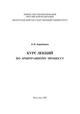 Карабанова К.И. Курс лекций по арбитражному процессу