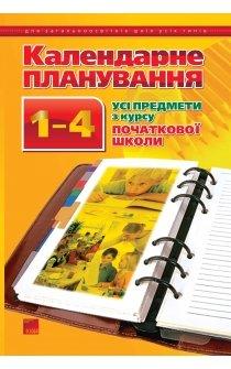 Бардакова Ю.Є. (упоряд.) Календарне планування. 1-4 класи