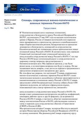 Словарь современных военно-политических и военных терминов Россия-НАТО