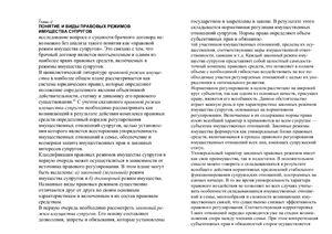 Лекции Брачный договор в Украине