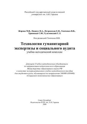 Жарова М.В., Пашкус Н.А. Технологии гуманитарной экспертизы и социального аудита