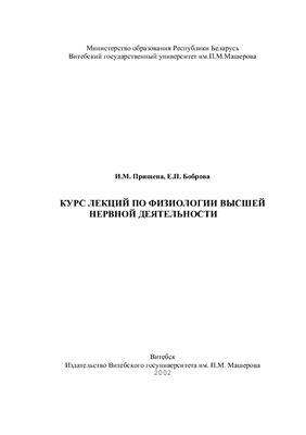 Прищепа И.М., Боброва Е.П. Курс лекций по физиологии высшей нервной деятельности