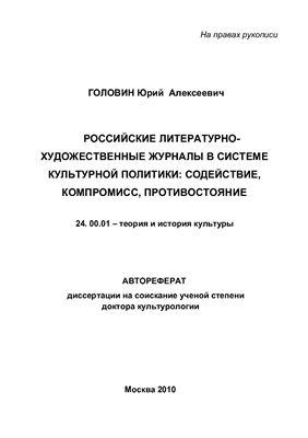 Головин Ю.А. Российские литературно-художественные журналы в системе культурной политики: содействие, компромисс, противостояние