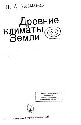 Ясаманов Н.А. Древние климаты Земли