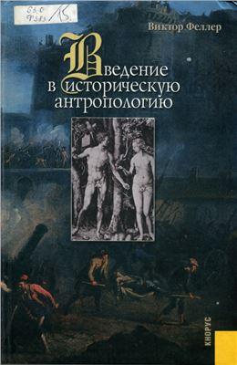 Феллер В. Введение в историческую антропологию. Опыт решения логической проблемы философии истории