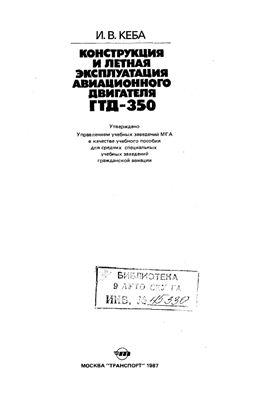 Кеба И.В. Конструкция и летная эксплуатация авиационного двигателя ГТД-350