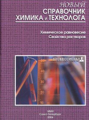 Новый справочник химика и технолога. Химическое равновесие. Свойства растворов
