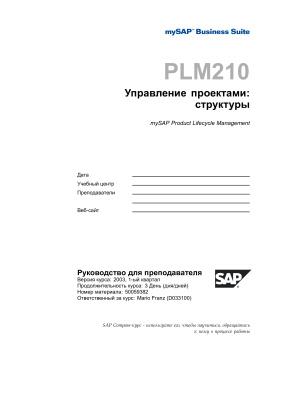 SAP PLM210 Управление проектами: структуры