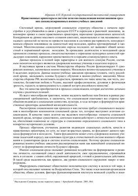 Вишневский Ю.Р. (ред.) Актуальные проблемы социологии молодёжи, культуры и образования: материалы международной конференции